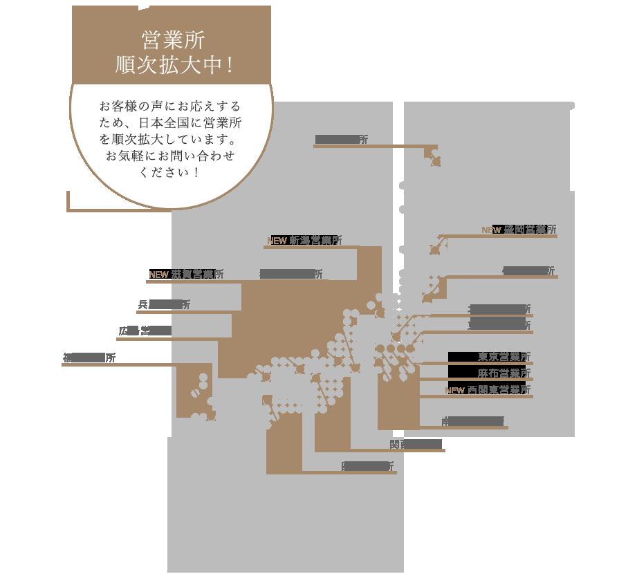 営業所マップ